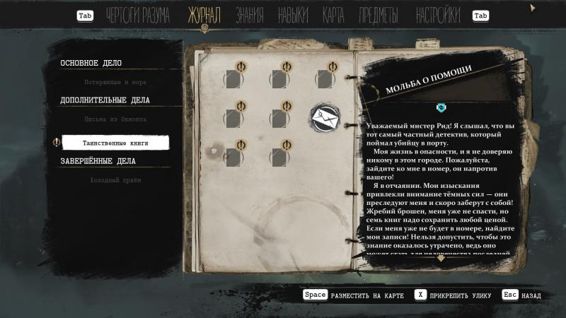 скачать The Sinking City: Сохранение/SaveGame (DLC + все навыки + телефонные будки)