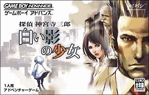 Detective Saburo Jinguji: The Woman With the White Shadow