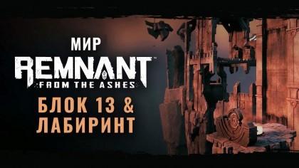 Remnant: From the Ashes – Трейлер двух новых локаций Блок 13 и Лабиринта