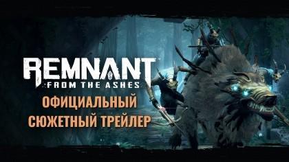 Remnant: From The Ashes – Официальный сюжетный трейлер с Е3 2019
