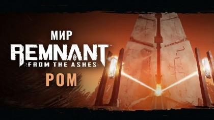Remnant: From The Ashes – Трейлер мира игры под названием «Ром»