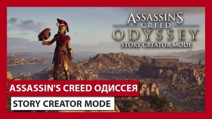 Assassin's Creed Odyssey – Трейлер анонса редактора заданий с Е3 2019
