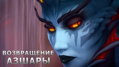 World of Warcraft: Battle for Azeroth – Трейлер обновления «Возвращение Азшары» (На русском)