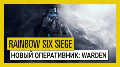 Tom Clancy's Rainbow Six: Siege – Трейлер нового оперативника «Warden»