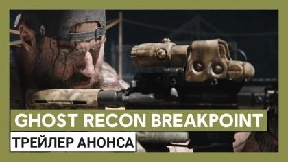 Ghost Recon Breakpoint – Официальный трейлер анонса (На русском)