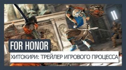 For Honor – Геймплей за нового бойца «Хитокири» (На русском)