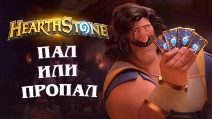 Короткометражка Hearthstone «Пал или пропал» (На русском)