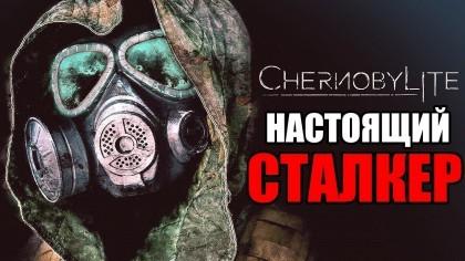 прохождение Chernobylite
