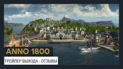 Anno 1800 – Трейлер выхода игры с отзывами