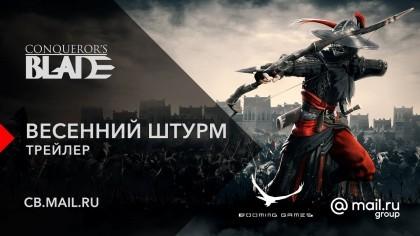 Conqueror's Blade – Новый трейлер под названием «Весенний Штурм»