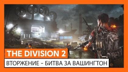 The Division 2 – Официальный трейлер новой операции/вторжения «Битва за Вашингтон»