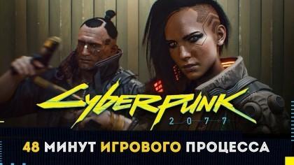 Cyberpunk 2077 – 48 минут игрового процесса (Геймлей игры)