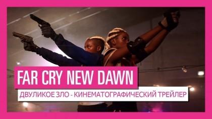 Far Cry: New Dawn – Кинематографический трейлер [RU]