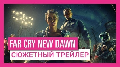 Far Cry: New Dawn – Сюжетный трейлер [RU]