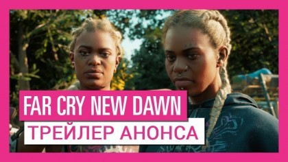 Far Cry: New Dawn – Трейлер анонса на «The Game Awards 2018» [RU]