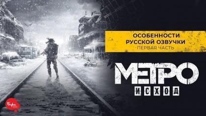 Metro: Exodus – Особенности русской озвучки (Первая часть)