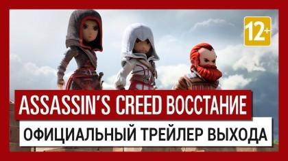 Assassin's Creed: Rebellion – Официальный трейлер выхода (На русском)