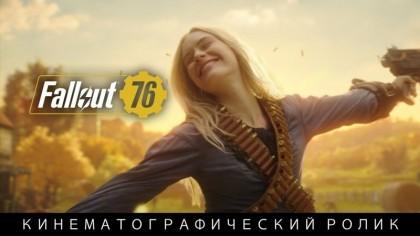 Fallout 76 – Свежий кинематографический ролик