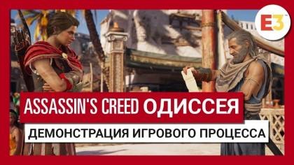 Assassin's Creed Odyssey – Демонстрация игрового процесса (Е3 2018)