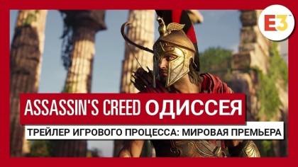 Assassin's Creed Odyssey – Трейлер игрового процесса (Мировая премьера на E3 2018) [RU]