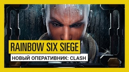 Tom Clancy's Rainbow Six Siege – Трейлер нового оперативника «Clash» из грядущей операции «Grim Sky» [RU]