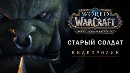 World of Warcraft: Battle for Azeroth – Новый ролик «Старый солдат» [RU]