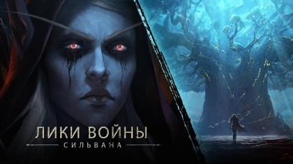 World of Warcraft: Battle for Azeroth – Новая короткометражка: «Лики войны»: Сильвана [RU]