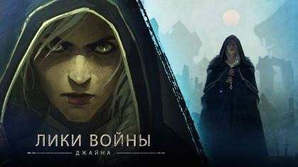 World of Warcraft: Battle for Azeroth – Новая короткометражка: «Лики войны»: Джайна [RU]