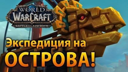 World of Warcraft: Battle for Azeroth – Новый ролик «Экспедиции на острова» с разработчиками [RU]