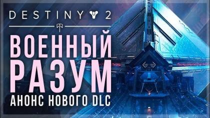 Destiny 2 – Кинематографическое интро второго сюжетного дополнения «Военный разум» [RU]