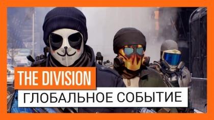 Tom Clancy's The Division – Глобальное событие «Отключка» [RU]
