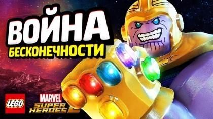 LEGO Marvel Super Heroes 2 – трейлер дополнения «Война бесконечности» [RU]
