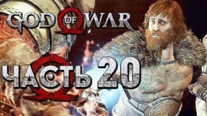 как пройти God of War (2018) видео