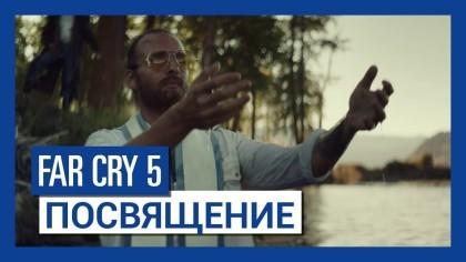 Far Cry 5 – Кинематографический трейлер «Посвящение» [RU]
