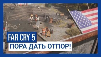 Far Cry 5 – Новый трейлер «Восстание» [RU]