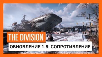 Tom Clancy's The Division – Бесплатное обновление 1.8 – Сопротивление – Трейлер выхода [RU]