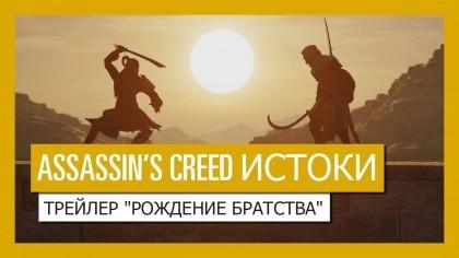 Assassin's Creed: Origins – Новый трейлер «Рождение братства» (На русском)