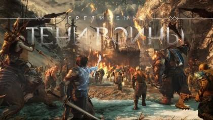 Middle-earth: Shadow of War – Обзорный Трейлер (На русском)