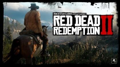 Red Dead Redemption 2 – Второй официальный трейлер