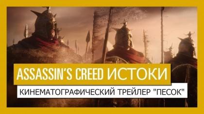 Assassin's Creed: Origins – Кинематографический трейлер «Песок»