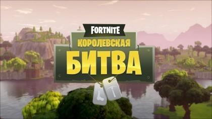 Fortnite – Трейлер анонса «Королевской битвы» (На русском)