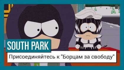 South Park: The Fractured But Whole – Новый трейлер «Присоединяйтесь к Борцам за свободу» (На русском)