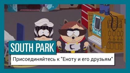 South Park: The Fractured But Whole – Новый трейлер «Присоединяйтесь к Еноту и его друзьям» (На русском)