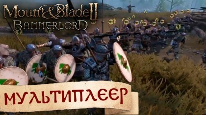 Mount & Blade II: Bannerlord – Геймплей мультиплеера «Битва капитанов» (На русском)