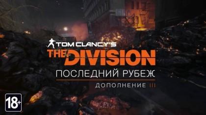 Tom Clancy's: The Division – Трейлер третьего дополнения «Последний рубеж» (На русском)