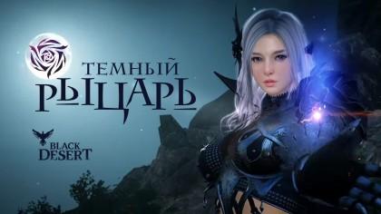 Black Desert – Трейлер обновления «Дочери ночи» (На русском)