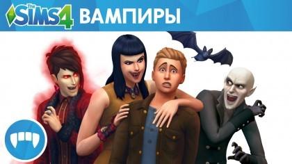 The Sims 4 – Официальный трейлер дополнения «Вампиры»
