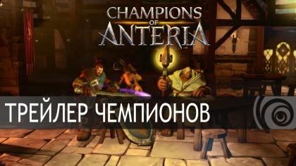 Champions of Anteria – Трейлер Чемпионов [RU]