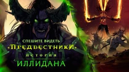 World of Warcraft: Legion – «Предвестники: Иллидан» [RU]