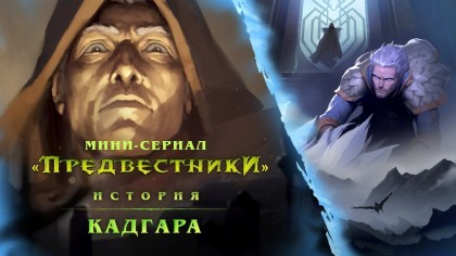 World of Warcraft: Legion – «Предвестники: Кадгар» [RU]